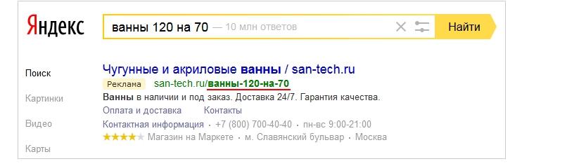 Директ ввел настройку отображаемого вида url