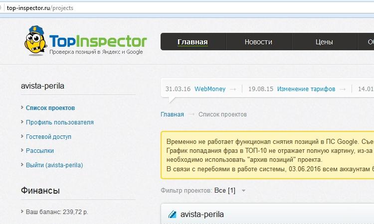 Мой отзыв о сервисе top-inspector.ru (съем позиций)