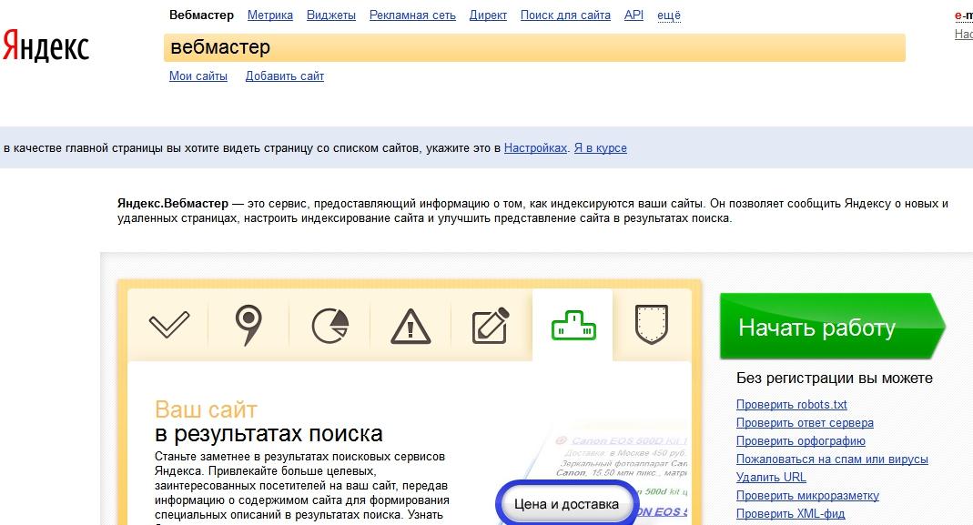 А Вам страшно светить запросы в Яндекс-Вебмастере?