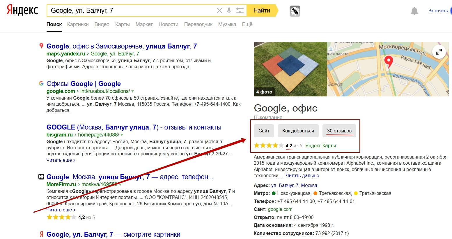 Накрутку отзывов на Яндекс-Картах запустил:)