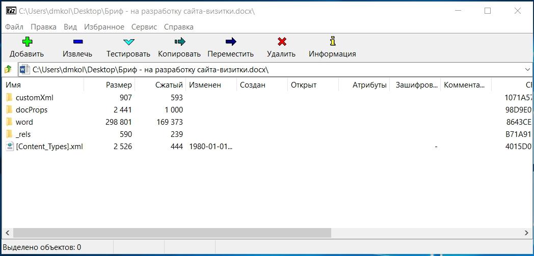 Как править исходный код файлов Word (docs)